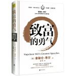 致富的勇气(成功学之父拿破仑・希尔第1部从未公开发表的伟大演讲集,拿破仑・希尔基金会中国唯一正版授权)