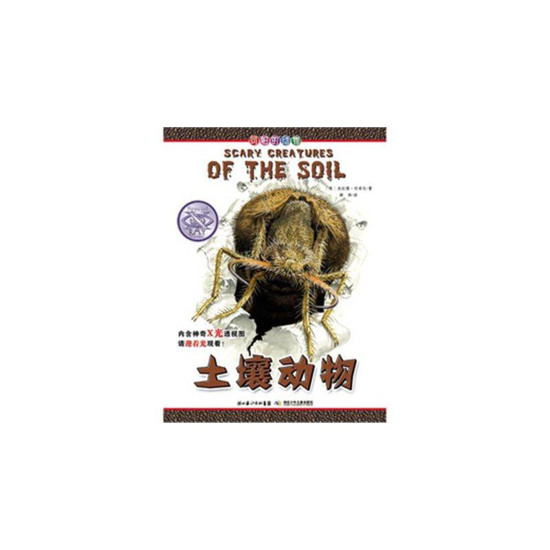 《可怕的动物:土壤动物》(英)杰拉德·切希尔