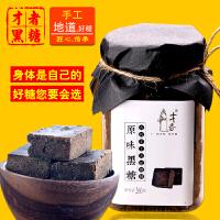 【买1送1 送同款】才者原味黑糖260g 古法手工熬制 云南土黑糖块筒装食糖