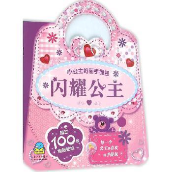 闪耀公主-小公主绚丽手提包