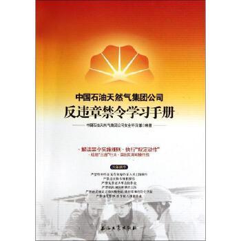 《中国石油天然气集团公司反违章禁令学习手册