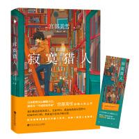 """寂寞猎人(日本推理文坛耀眼天后,被誉为""""平成国民作家""""宫部美雪,温暖人性之作。旧书店里不只是二手书,还有人生故事!)"""