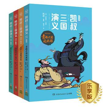 凯叔三国演义. 群雄逐鹿:典藏版(套装4册)