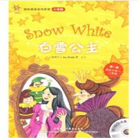 白雪公主-轻松英语名作欣赏小学版-级 适合小学一.二年级-附1张CD光盘