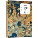 中国神话传说 (简明版):系统研究中国神话的袁珂先生经典著作、中国神话传说简明读本
