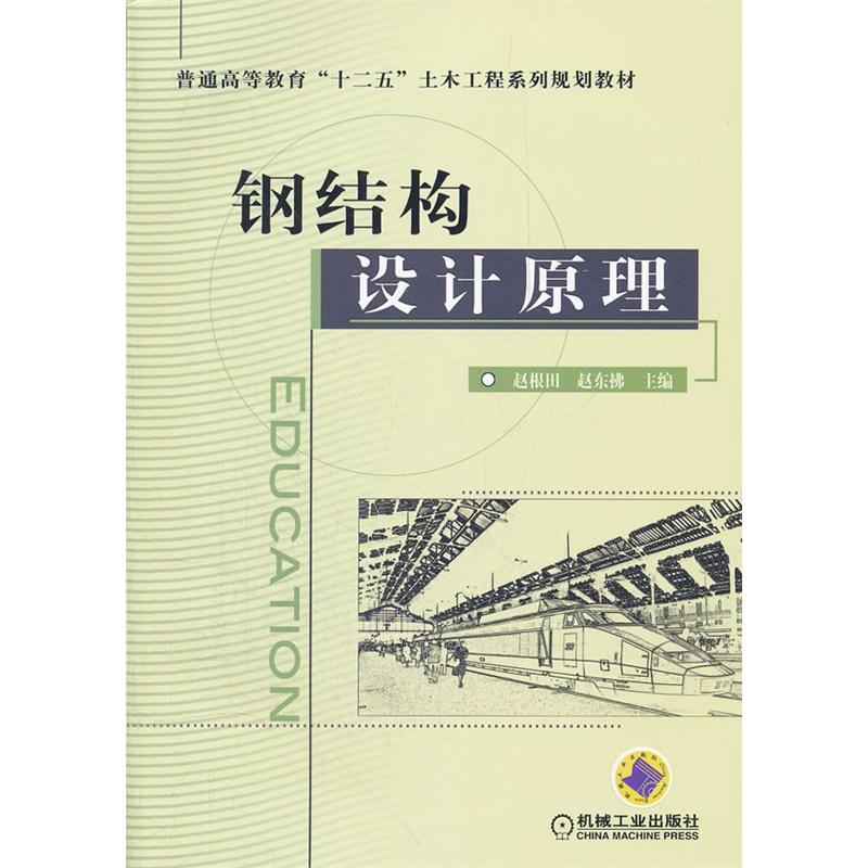 《钢结构设计原理》赵根田