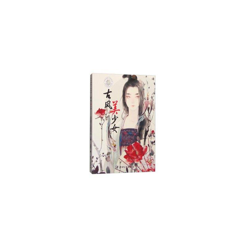 古风插画手绘教程:古风美少女 肖颍瑜;郑州童趣文化传媒有限公司