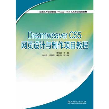 Dreamweaver CS5 网页设计与制作项目教程