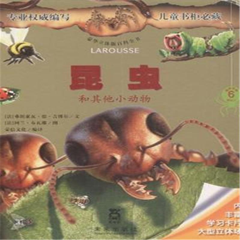 《昆虫和其他小动物-豪华立体版百科全书-适合年龄6