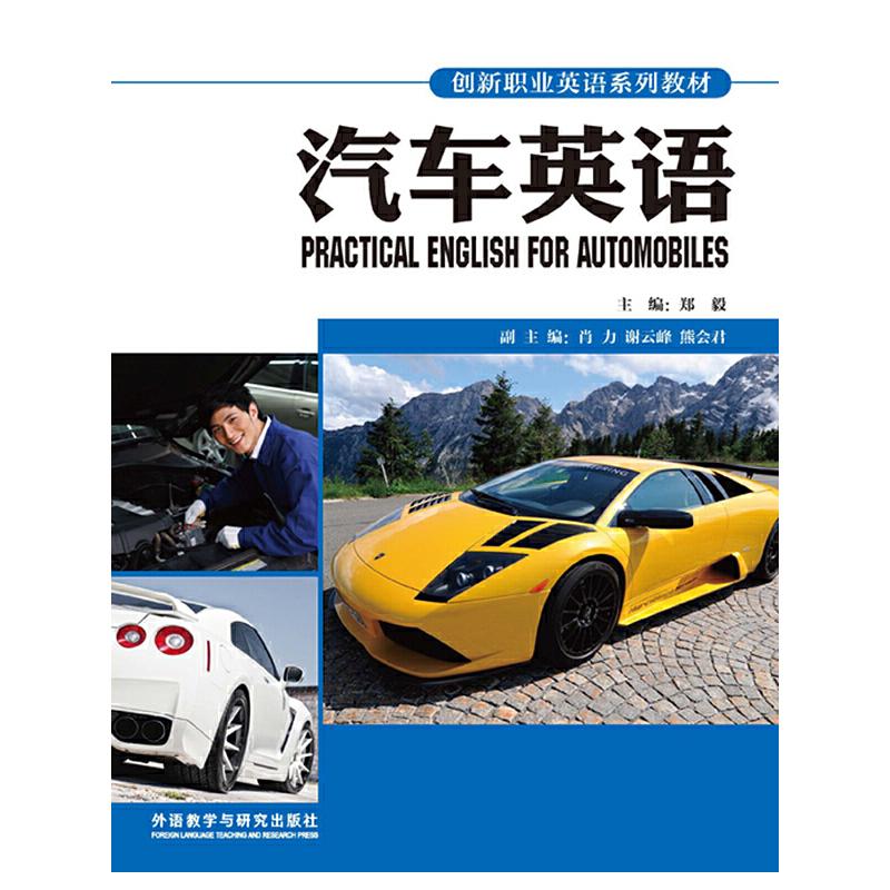 汽车英语(中等...