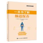 一本书了解肠道保养