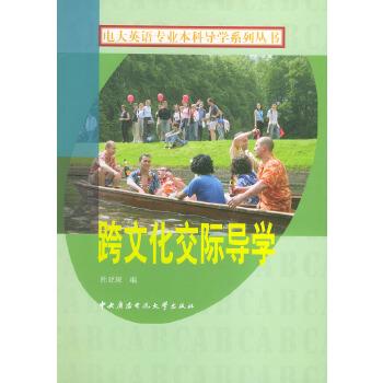 跨文化交际导学