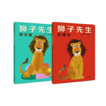 全2册精装狮子先生去理发狮子先生换衣服绘本图画书一本低幼角色换装书适合2岁以上蒲蒲兰正版童书