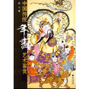中国传统年画艺术鉴赏