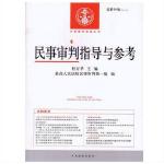 民事审判指导与参考(总第64辑)(2015.4)