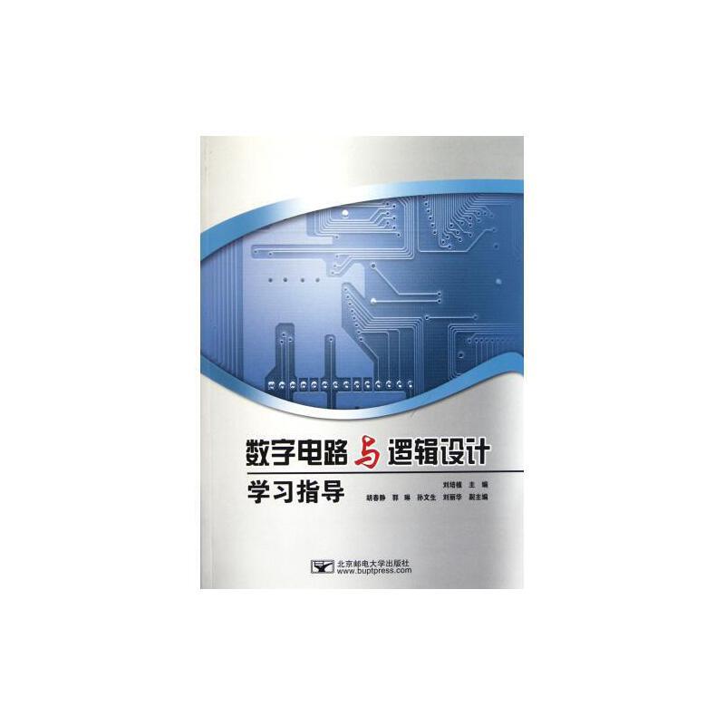 数字电路与逻辑设计学习指导 刘培植 正版书籍 科技