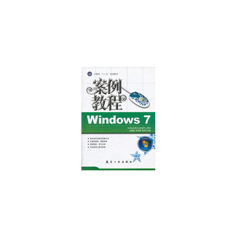 《windows 7 案例教程》赵建敏,张海娜,郭燕_简介