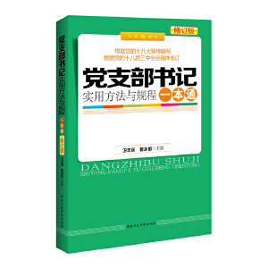 党支部书记实用方法与规程一本通(2014年修订版)