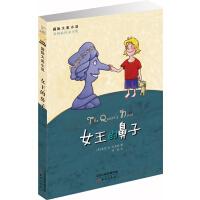 国际大奖小说――女王的鼻子
