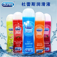 成人情趣性用品 杜蕾斯润滑油快感+热感2瓶装 情趣用品 润滑剂油