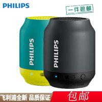 【支持礼品卡+送充电器包邮】Philips飞利浦 BT25 音箱 无线蓝牙音箱 便携迷你 口袋音箱