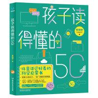 孩子读得懂的5G