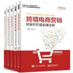 阿里巴巴速卖通宝典5合1套装(跨境电商物流、客服、美工、营销、数据化管理)