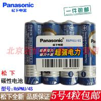 【支持礼品卡】Panasonic/松下 R6PNU/4S 碳性电池 1.5伏5号干电池 收音机 遥控 玩具 手电 钟表电池 4粒装