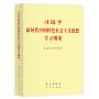 习近平新时代中国特色社会主义思想学习纲要 团购电话4001066666转6