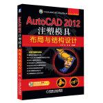AutoCAD 2012注塑模具布局与结构设计