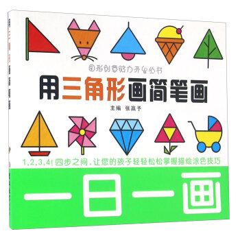 《用三角形画简笔画-一日一画》张赢予