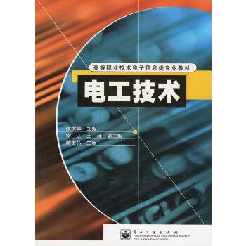 电工技术/高等职业技术电子信息类专业教材
