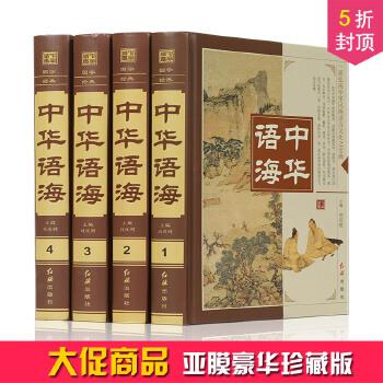 中华语海 精装4册 语言文化/文化宝典/工具书/汉语辞典 正版
