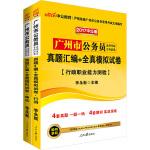 中公2017广州市公务员考试用书真题汇编全真模拟试卷行政职业能力测验+申论