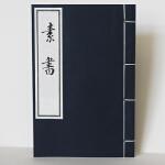 素书(线装古籍、手工宣纸、国学经典、珍藏善本)