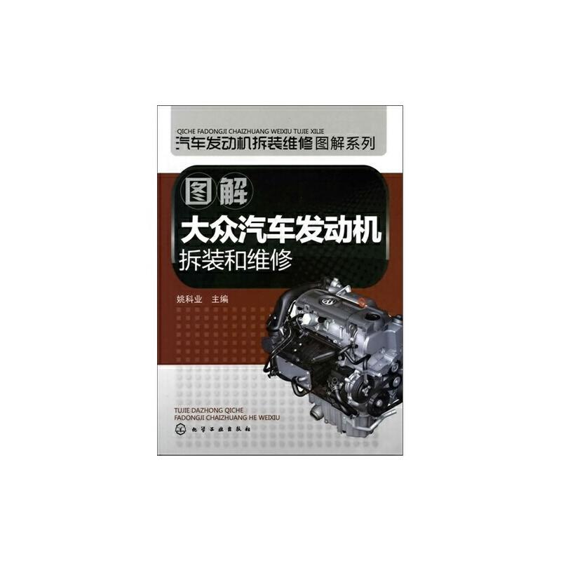 《图解大众汽车发动机拆装和维修--汽车发动机拆装》