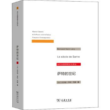 萨特的世纪(当代法国思想文化译丛)