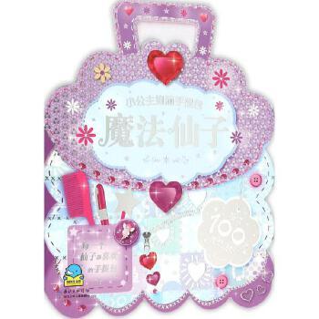 魔法仙子-小公主绚丽手提包