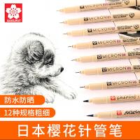 日本樱花针管笔 防水勾线笔 漫画描边笔设计手绘笔绘图笔套装.