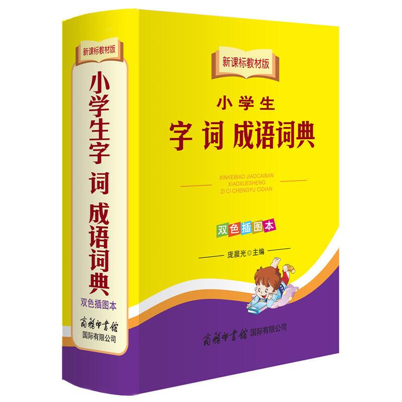 新课标教材版小学生字词成语词典(双色插图本)