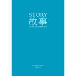 故事:材质、结构、风格和银幕剧作的原理(电子书)