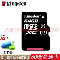 【支持礼品卡+送读卡器】Kingston金士顿 TF卡 64G Class10 80MB/s 闪存卡 64GB 手机内存卡 Micro SD卡 相机 录音笔 数码相机 平板电脑 行车记录仪 高速卡 SDHC 储存卡