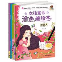 小小毕加索创意美术系列:女孩童话涂色美绘本第一辑(套装共5册)