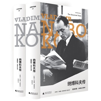 纳博科夫传 美国时期(2册) 广西师范大学出版社