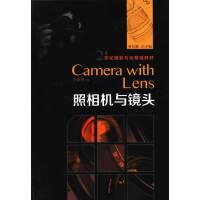 照相机与镜头