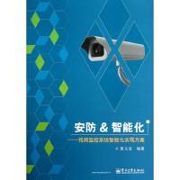安防&智能化――视频监控系统智能化实现方案