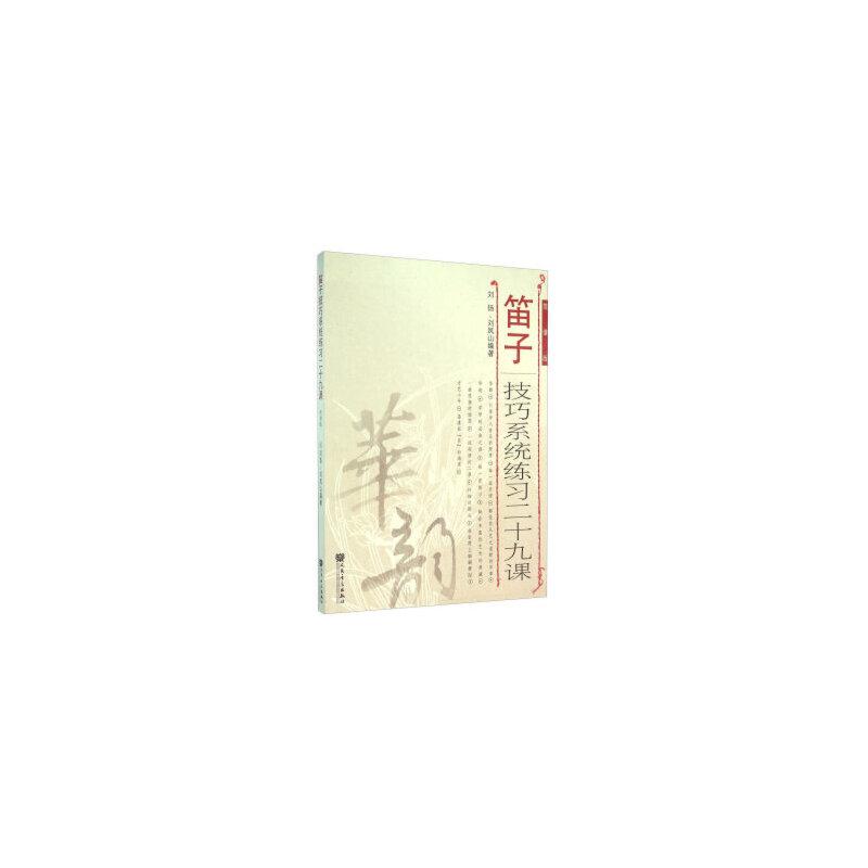 笛子技巧系统练习二十九课(简谱版)9787103036648 刘扬,刘凤山 人民音