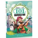 影响孩子一生的101个智慧故事