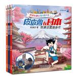 郑渊洁游记童话(全3册)