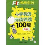 沸腾英语 小学英语阅读理解100篇 四年级(配光盘)(2016)